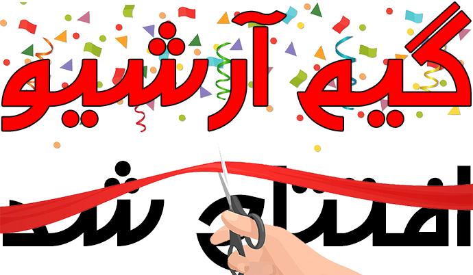 1- گیم آرشیو افتتاح شد...