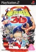 HANJUKU HERO TAI 3D (JAPAN)
