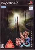 KAMAITACHI NO YORU X3 - MIKAZUKI-JIMA JIKEN NO SHINSOU (JAPAN)
