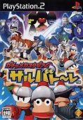 GACHA MECHA STADIUM SARU BATTLE [NTSC-J]