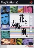 HANA TO TAIYOU TO AME TO (JAPAN)