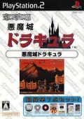 HAUNTED CASTLE  ORETACHI GEASEN ZOKU SONO 15 AKUMAJOU DRACULA HAUNTED CASTLE [DISC 1,2,3]