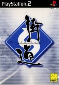 KAIDOU BATTLE - NIKKO, HARUNA, ROKKO, HAKONE [NTSC-J]