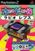 ORETACHI GAME CENTER ZOKU - RABIO LEPUS [NTSC-J]