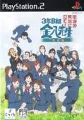 3 NEN B GUMI KINPACHI SENSEI - DENSETSU NO KYOUDAN NI TATE! KANZENBAN (JAPAN)